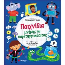 Παιχνίδια μνήμης και παρατηρητικότητας: Για το Σαββατοκύριακο, για τον ελεύθερο χρόνο, για τις διακοπές - Σαββάλας 33994 ΠΡΟΪΟΝΤΑ alfavitari.com